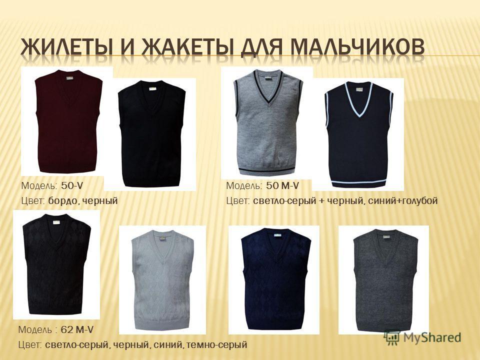 Модель: 50-V Цвет: бордо, черный Модель: 50 M-V Цвет: светло-серый + черный, синий+голубой Модель : 62 M-V Цвет: светло-серый, черный, синий, темно-серый