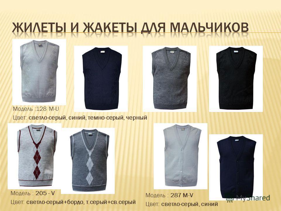 Модель :128 M-U Цвет: светло-серый, синий, темно-серый, черный Модель : 287 M-V Цвет: светло-серый, синий Модель : 205 - V Цвет: светло-серый+бордо, т.серый+св.серый
