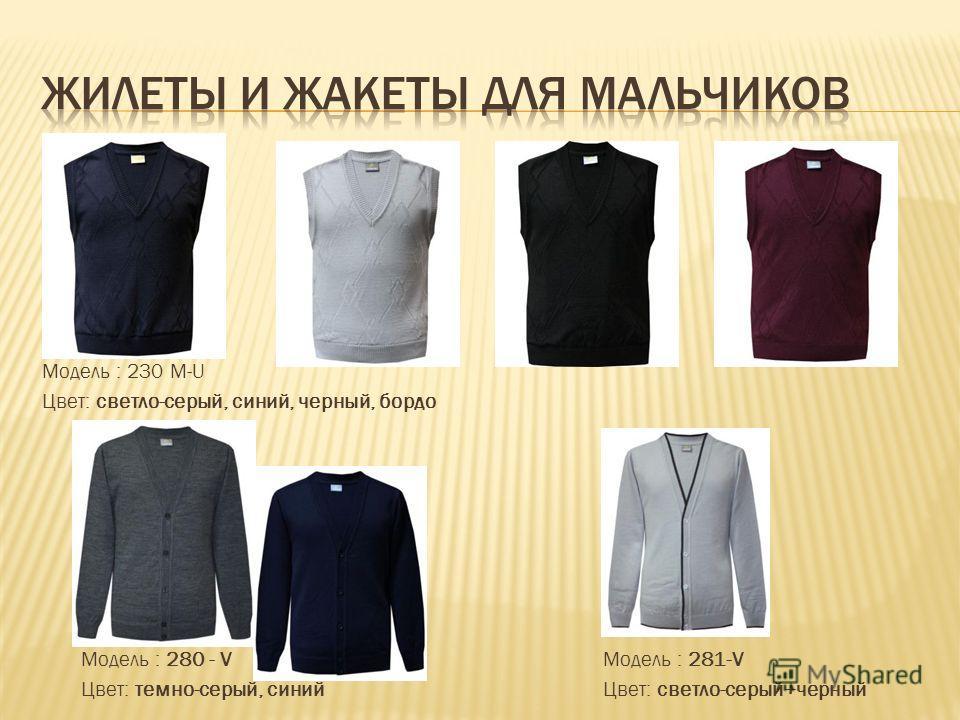 Модель : 230 M-U Цвет: светло-серый, синий, черный, бордо Модель : 281-V Цвет: светло-серый+черный Модель : 280 - V Цвет: темно-серый, синий