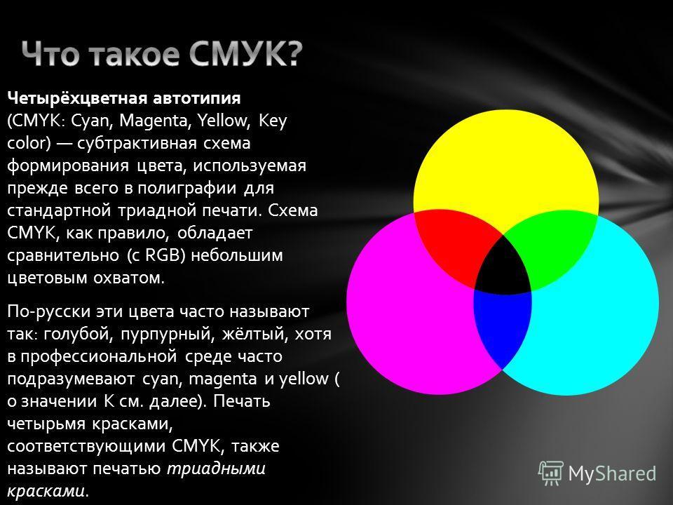 Схема CMYK, как правило,