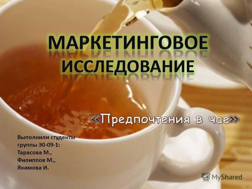 Выполнили студенты группы Э0-09-1: Тарасова М., Филиппов М., Якимова И.
