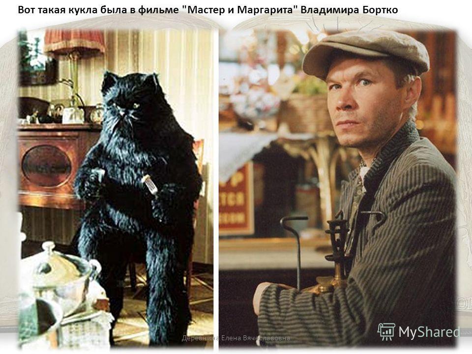 Вот такая кукла была в фильме Мастер и Маргарита Владимира Бортко Деревнина Елена Вячеславовна