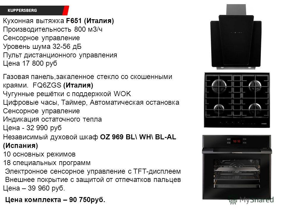 Независимый духовой шкаф OZ 969 BL\ WH\ BL-AL (Испания) 10 основных режимов 18 специальных программ Электронное сенсорное управление с TFT-дисплеем Внешнее покрытие с защитой от отпечатков пальцев Цена – 39 960 руб. Цена комплекта – 90 750руб. Кухонн