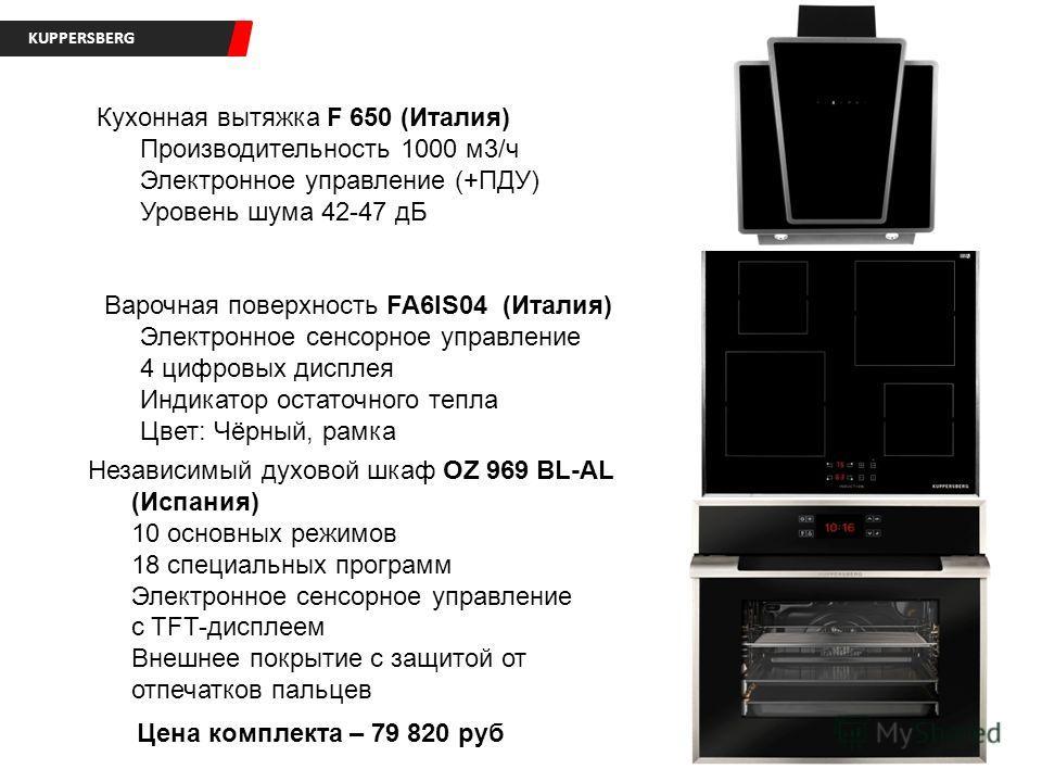 Кухонная вытяжка F 650 (Италия) Производительность 1000 м3/ч Электронное управление (+ПДУ) Уровень шума 42-47 дБ Варочная поверхность FA6IS04 (Италия) Электронное сенсорное управление 4 цифровых дисплея Индикатор остаточного тепла Цвет: Чёрный, рамка