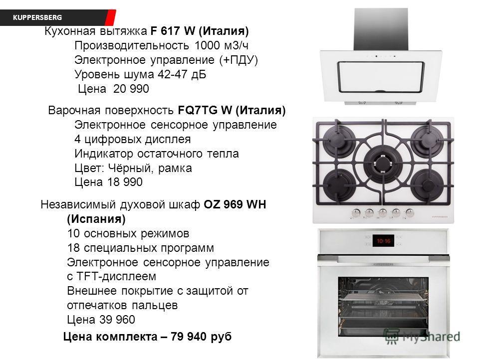 Кухонная вытяжка F 617 W (Италия) Производительность 1000 м3/ч Электронное управление (+ПДУ) Уровень шума 42-47 дБ Цена 20 990 Варочная поверхность FQ7TG W (Италия) Электронное сенсорное управление 4 цифровых дисплея Индикатор остаточного тепла Цвет: