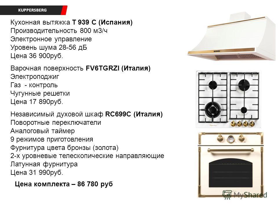 Независимый духовой шкаф RC699C (Италия) Поворотные переключатели Аналоговый таймер 9 режимов приготовления Фурнитура цвета бронзы (золота) 2-х уровневые телескопические направляющие Латунная фурнитура Цена 31 990руб. Варочная поверхность FV6TGRZI (И