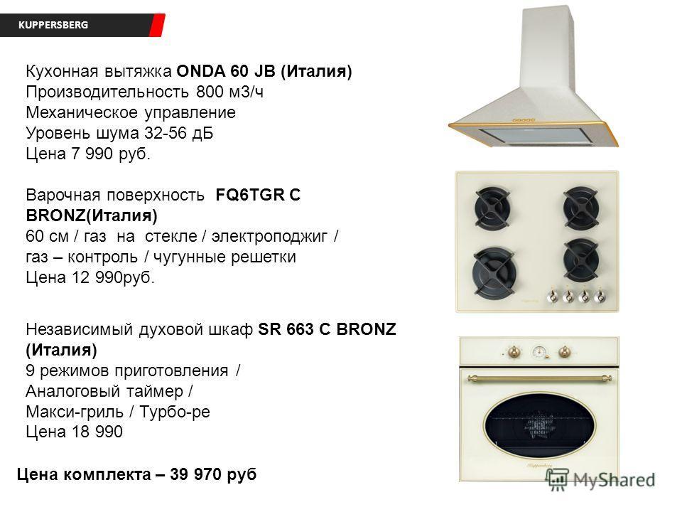 KUPPERSBERG Кухонная вытяжка ONDA 60 JB (Италия) Производительность 800 м3/ч Механическое управление Уровень шума 32-56 дБ Цена 7 990 руб. Варочная поверхность FQ6TGR C BRONZ(Италия) 60 см / газ на стекле / электроподжиг / газ – контроль / чугунные р