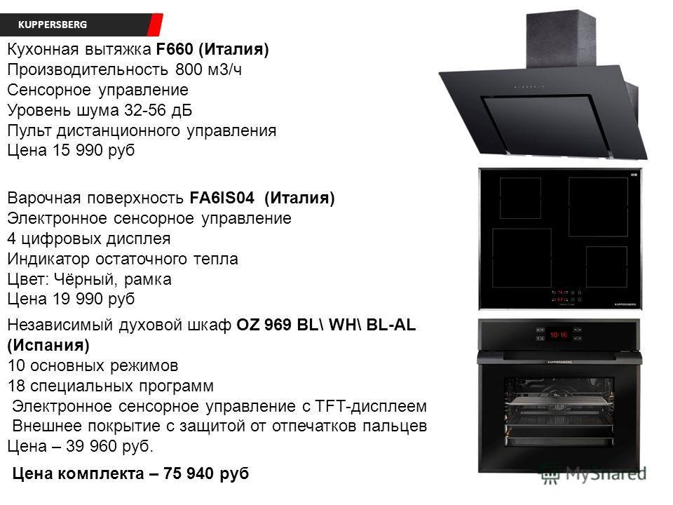 Независимый духовой шкаф OZ 969 BL\ WH\ BL-AL (Испания) 10 основных режимов 18 специальных программ Электронное сенсорное управление с TFT-дисплеем Внешнее покрытие с защитой от отпечатков пальцев Цена – 39 960 руб. Цена комплекта – 75 940 руб Кухонн