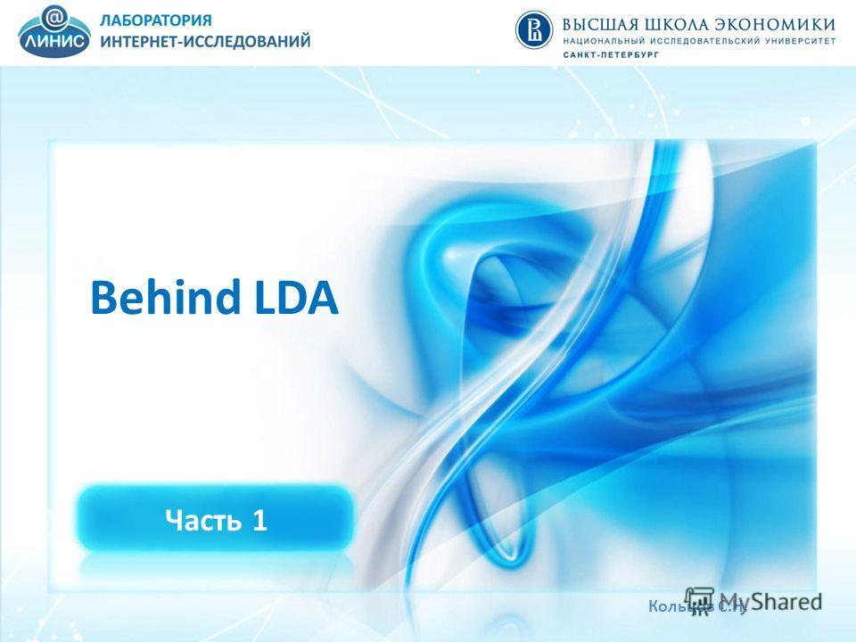 Behind LDA Часть 1 Кольцов С.Н.