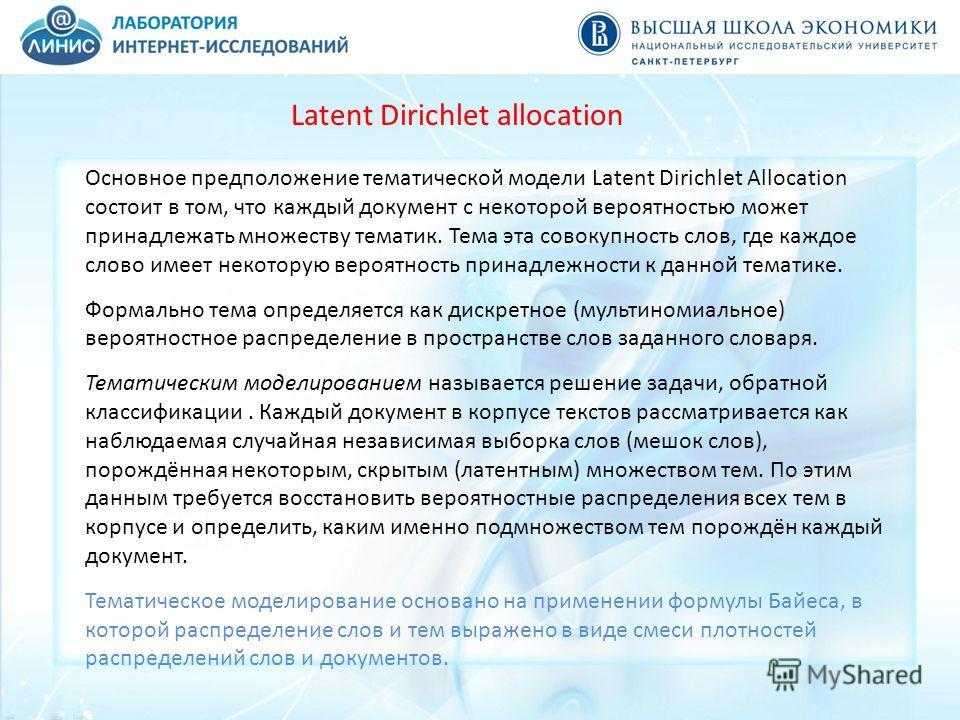 Latent Dirichlet allocation Основное предположение тематической модели Latent Dirichlet Allocation состоит в том, что каждый документ с некоторой вероятностью может принадлежать множеству тематик. Тема эта совокупность слов, где каждое слово имеет не