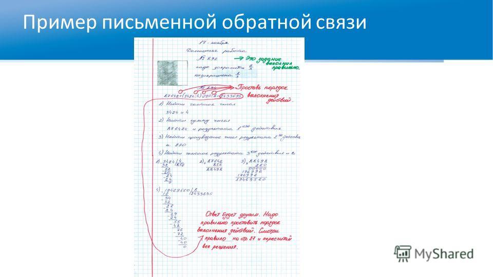 Пример письменной обратной связи