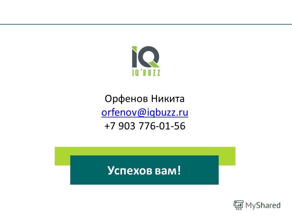 Успехов вам! Орфенов Никита orfenov@iqbuzz.ru orfenov@iqbuzz.ru +7 903 776-01-56