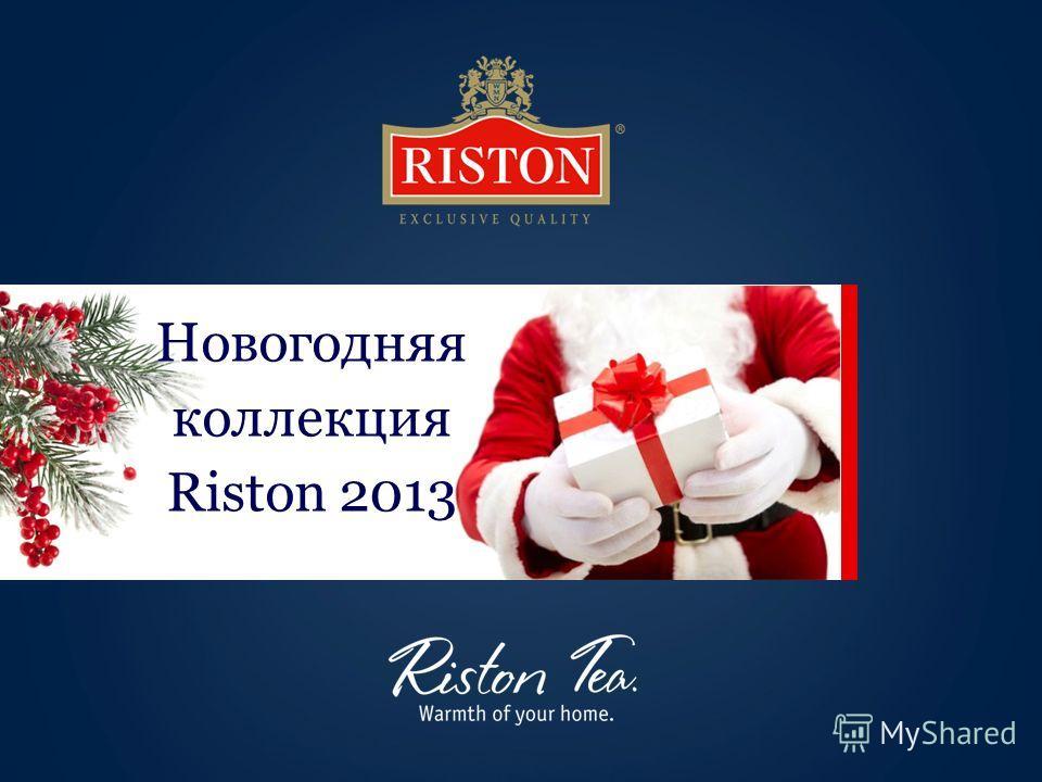 Новогодняя коллекция Riston 2013