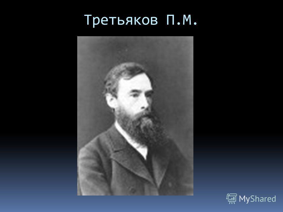 Третьяков П.М.