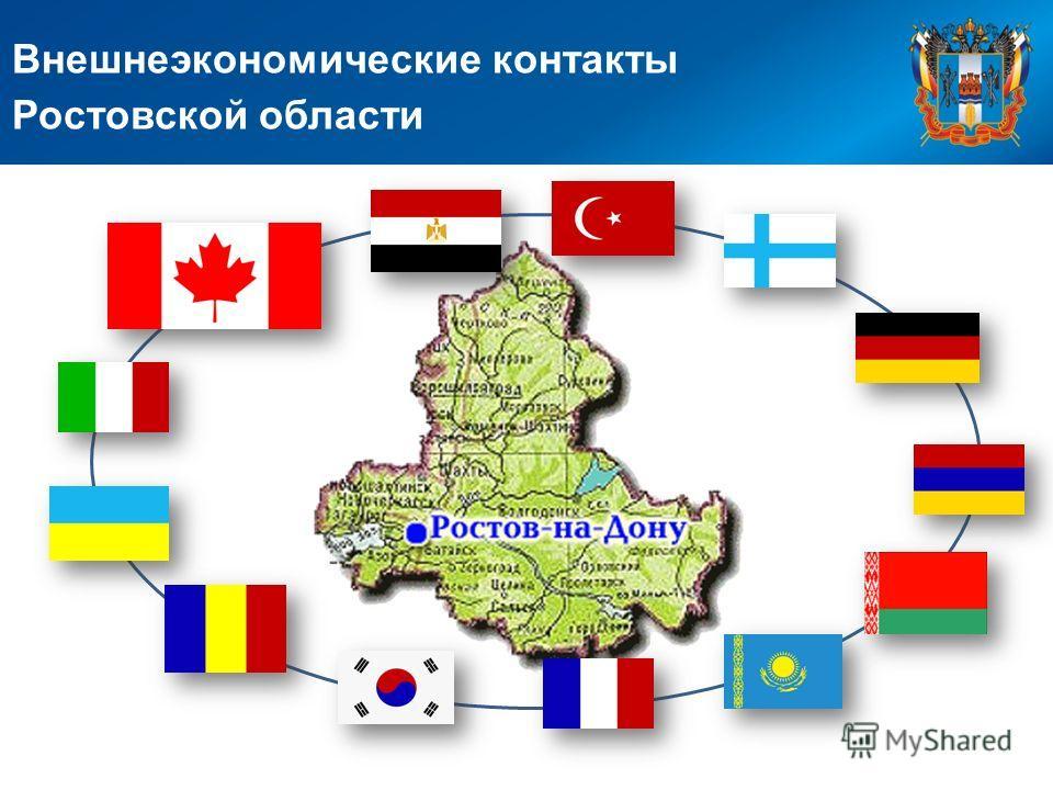 Внешнеэкономические контакты Ростовской области
