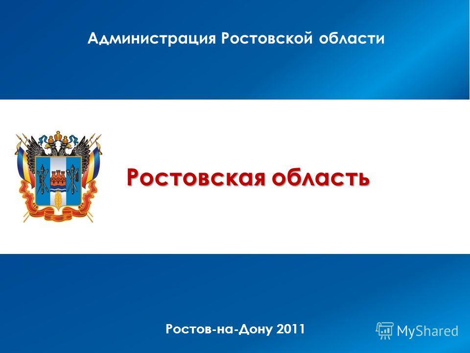 Администрация Ростовской области Ростовская область Ростов-на-Дону 2011