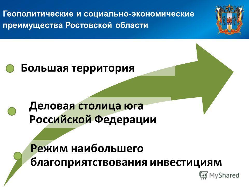 Геополитические и социально-экономические преимущества Ростовской области