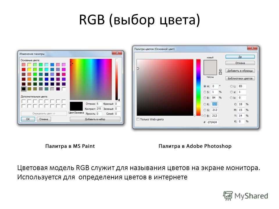 Цветовая модель RGB служит для называния цветов на экране монитора. Используется для определения цветов в интернете RGB (выбор цвета)