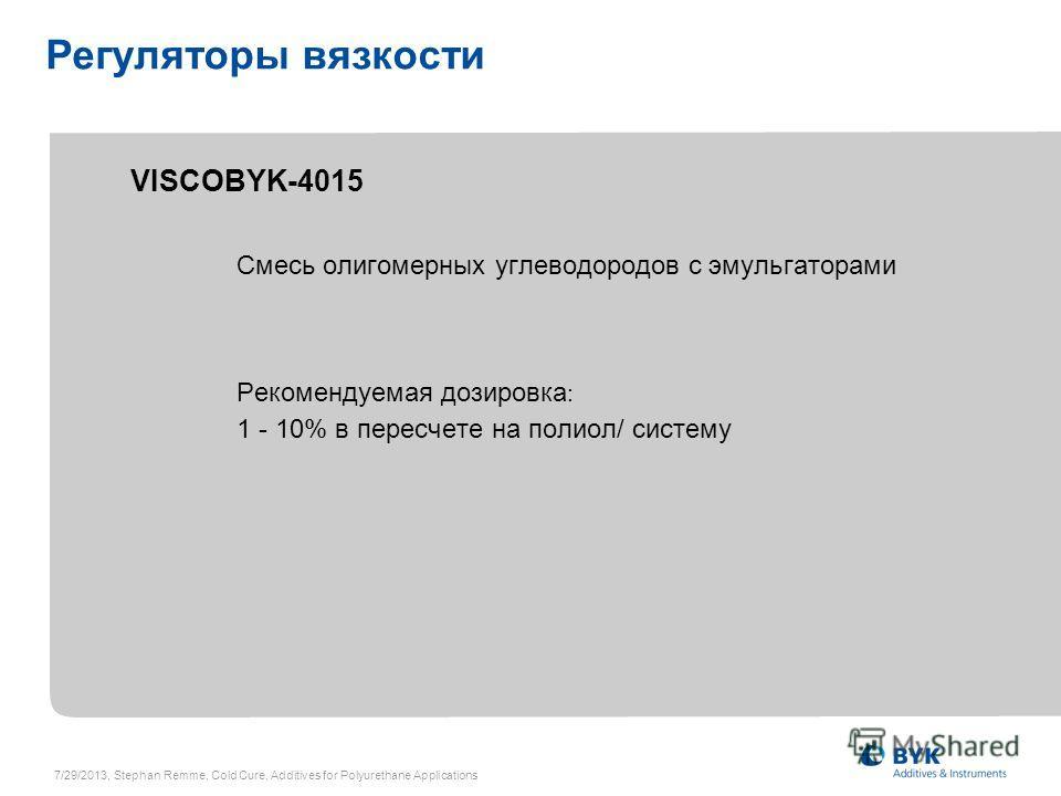Регуляторы вязкости VISCOBYK-4015 Смесь олигомерных углеводородов с эмульгаторами Рекомендуемая дозировка : 1 - 10% в пересчете на полиол/ систему 7/29/2013, Stephan Remme, Cold Cure, Additives for Polyurethane Applications