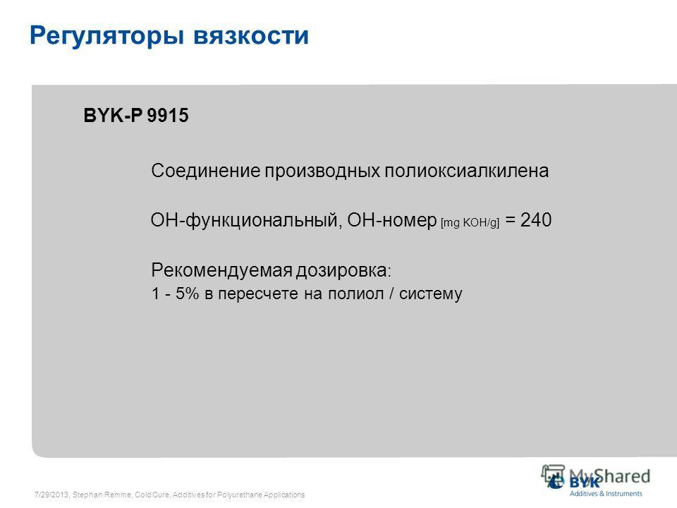 Регуляторы вязкости BYK-P 9915 Соединение производных полиоксиалкилена OH-функциональный, OH-номер [mg KOH/g] = 240 Рекомендуемая дозировка : 1 - 5% в пересчете на полиол / систему 7/29/2013, Stephan Remme, Cold Cure, Additives for Polyurethane Appli