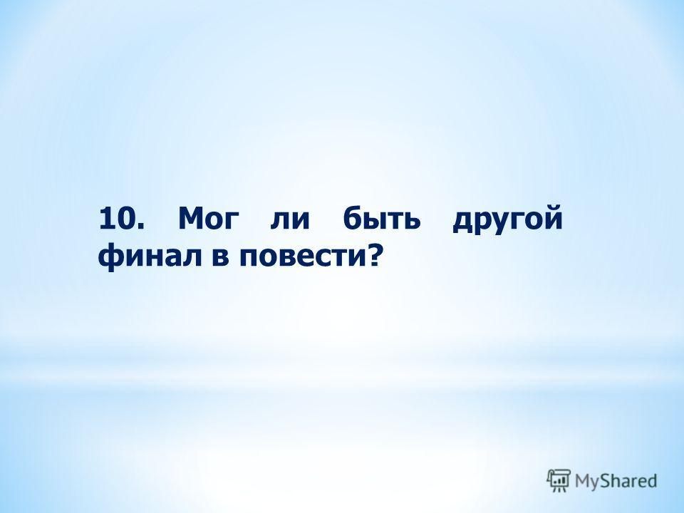 10. Мог ли быть другой финал в повести?