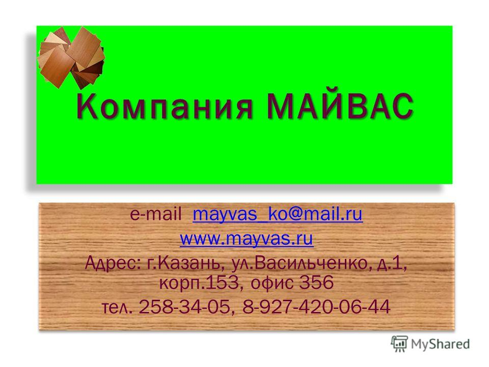 e-mail mayvas_ko@mail.rumayvas_ko@mail.ru www.mayvas.ru Адрес: г.Казань, ул.Васильченко, д.1, корп.153, офис 356 тел. 258-34-05, 8-927-420-06-44 e-mail mayvas_ko@mail.rumayvas_ko@mail.ru www.mayvas.ru Адрес: г.Казань, ул.Васильченко, д.1, корп.153, о