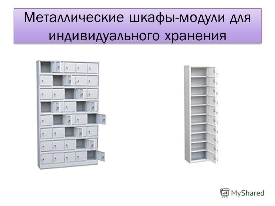 Металлические шкафы-модули для индивидуального хранения