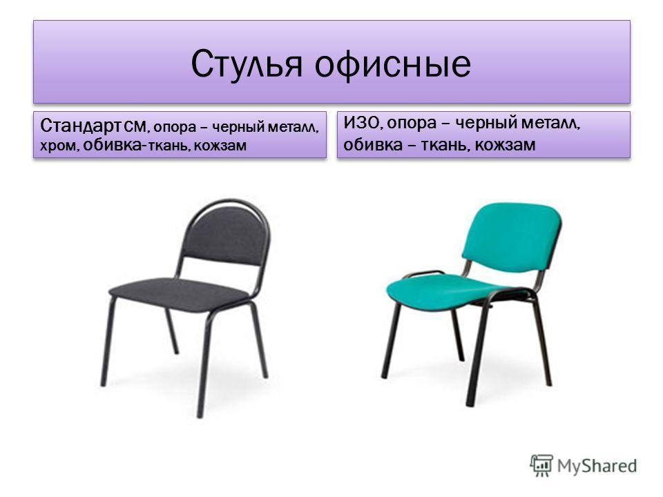 Стулья офисные Стандарт СМ, опора – черный металл, хром, обивка- ткань, кожзам ИЗО, опора – черный металл, обивка – ткань, кожзам