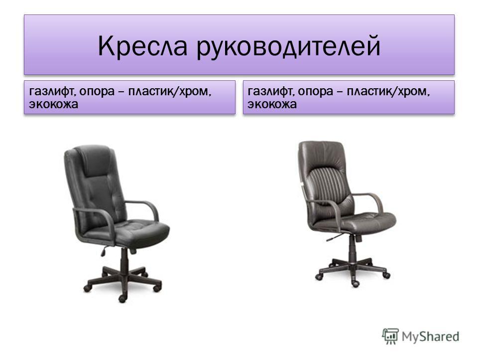 Кресла руководителей газлифт, опора – пластик/хром, экокожа