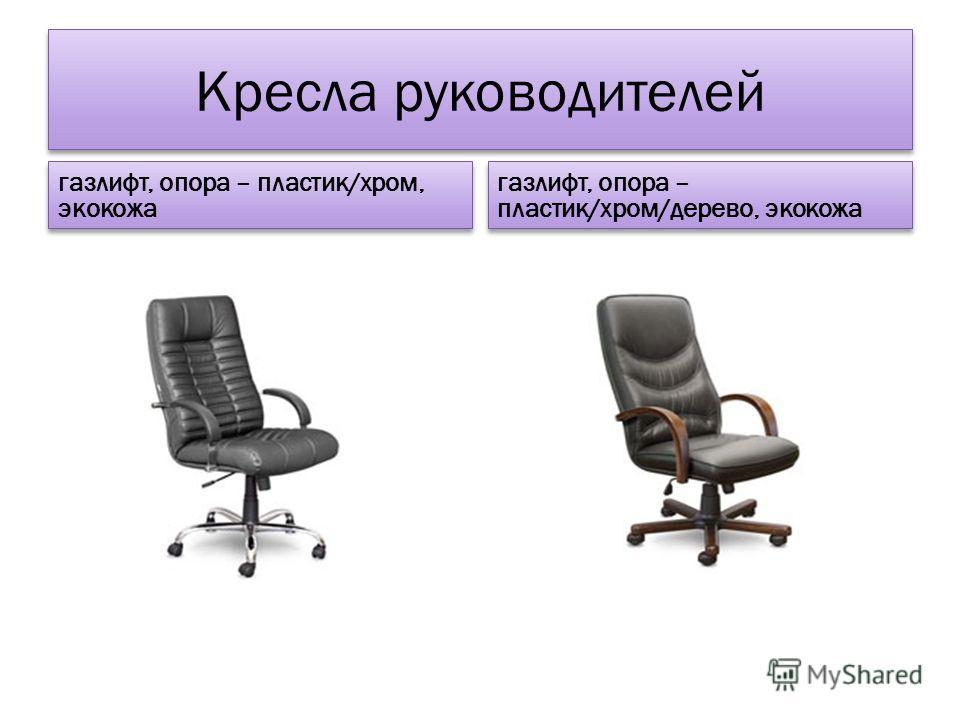 Кресла руководителей газлифт, опора – пластик/хром, экокожа газлифт, опора – пластик/хром/дерево, экокожа