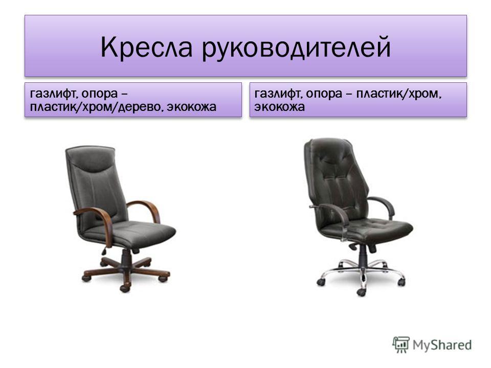 Кресла руководителей газлифт, опора – пластик/хром/дерево, экокожа газлифт, опора – пластик/хром, экокожа