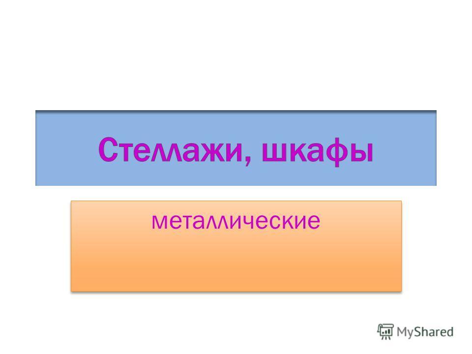 металлические