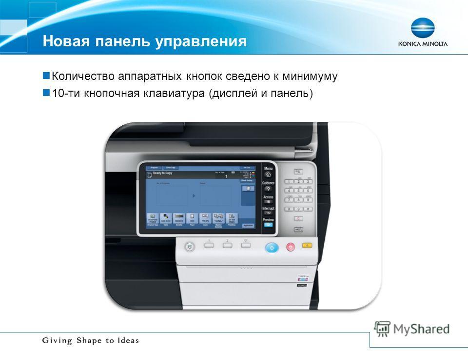Новая панель управления Количество аппаратных кнопок сведено к минимуму 10-ти кнопочная клавиатура (дисплей и панель)