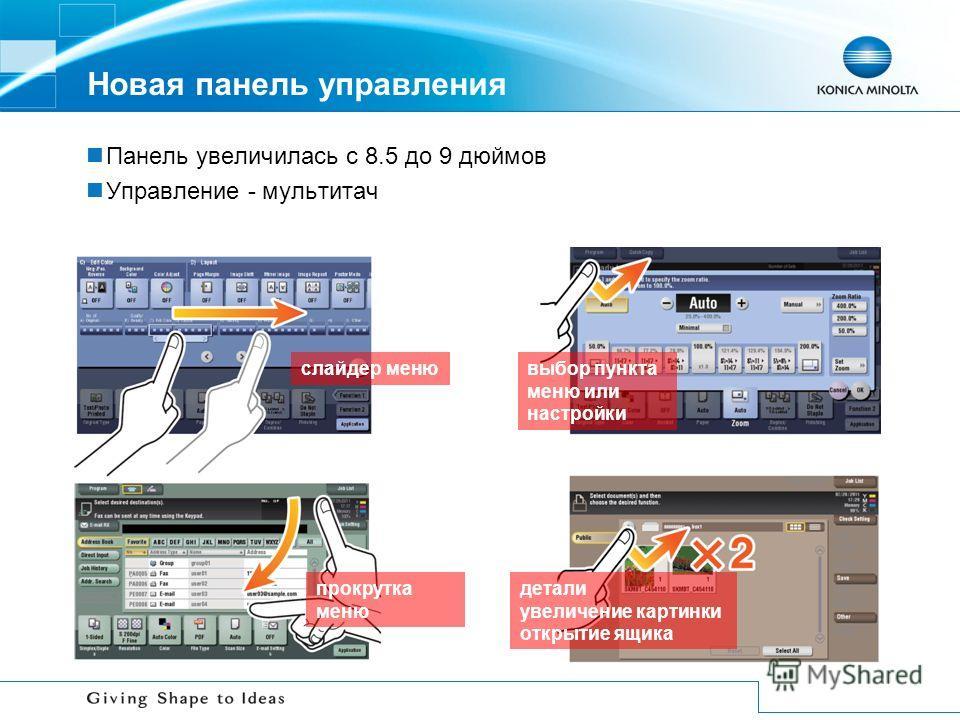 Новая панель управления Панель увеличилась с 8.5 до 9 дюймов Управление - мультитач слайдер меню прокрутка меню выбор пункта меню или настройки детали увеличение картинки открытие ящика
