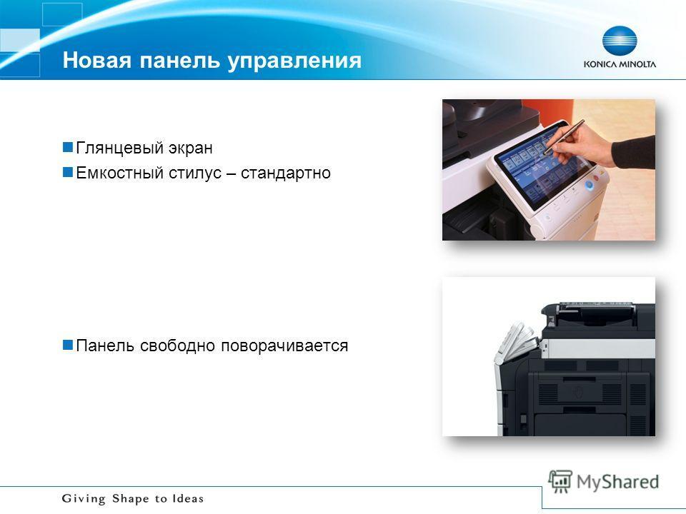 Новая панель управления Глянцевый экран Емкостный стилус – стандартно Панель свободно поворачивается
