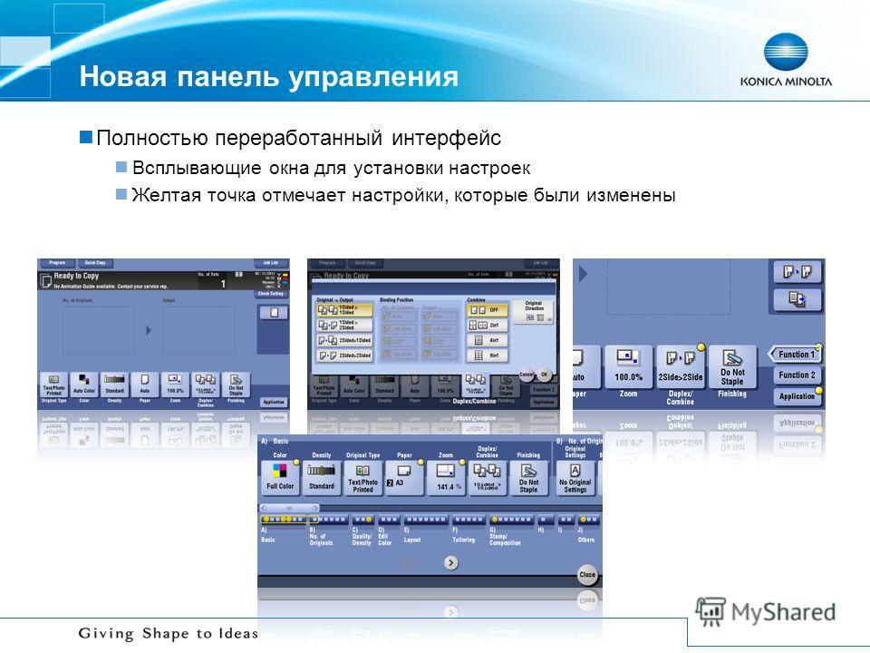 Новая панель управления Полностью переработанный интерфейс Всплывающие окна для установки настроек Желтая точка отмечает настройки, которые были изменены