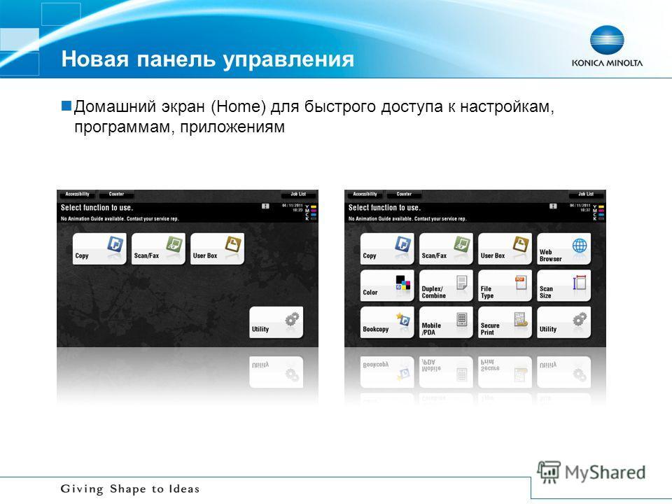 Новая панель управления Домашний экран (Home) для быстрого доступа к настройкам, программам, приложениям