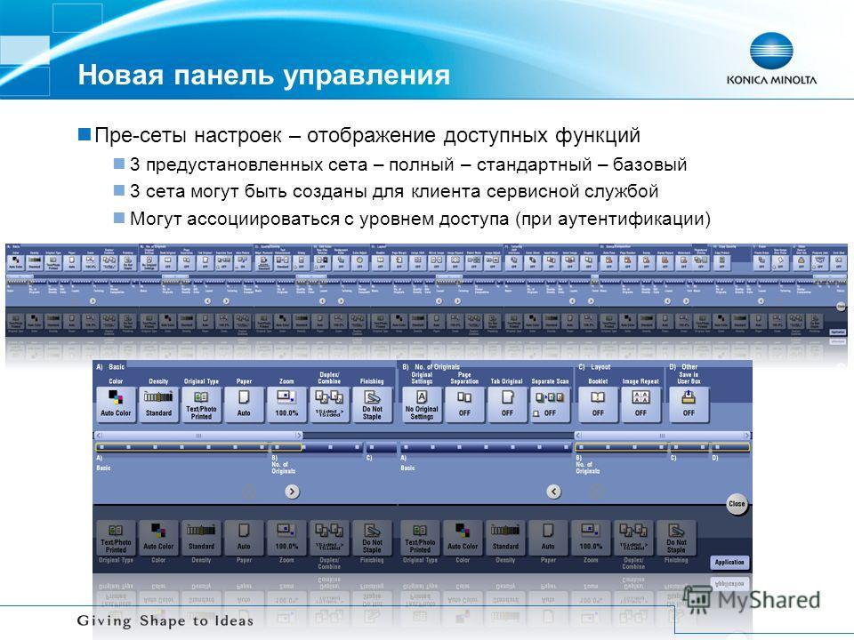 Новая панель управления Пре-сеты настроек – отображение доступных функций 3 предустановленных сета – полный – стандартный – базовый 3 сета могут быть созданы для клиента сервисной службой Могут ассоциироваться с уровнем доступа (при аутентификации)