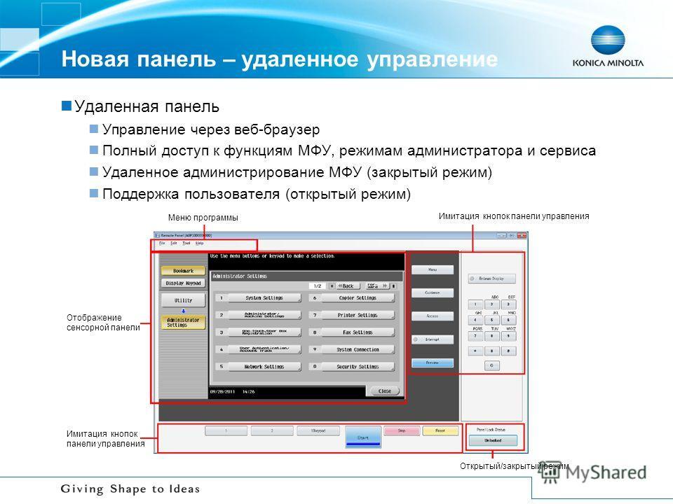 Новая панель – удаленное управление Удаленная панель Управление через веб-браузер Полный доступ к функциям МФУ, режимам администратора и сервиса Удаленное администрирование МФУ (закрытый режим) Поддержка пользователя (открытый режим) Меню программы И