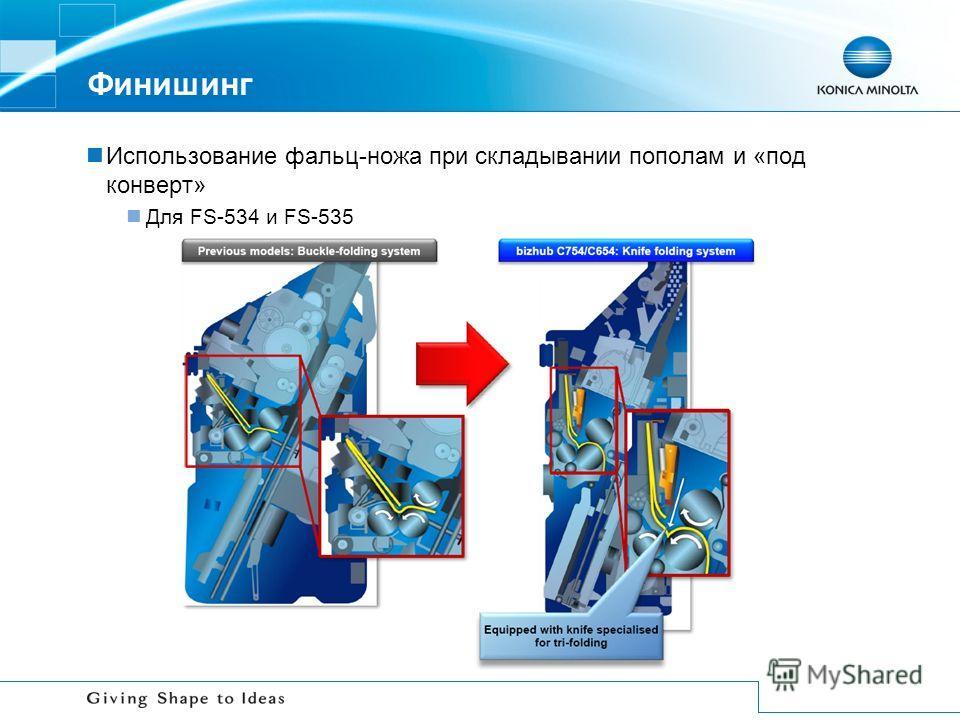 Финишинг Использование фальц-ножа при складывании пополам и «под конверт» Для FS-534 и FS-535