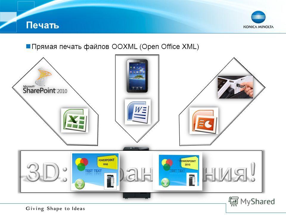 Печать Прямая печать файлов OOXML (Open Office XML)
