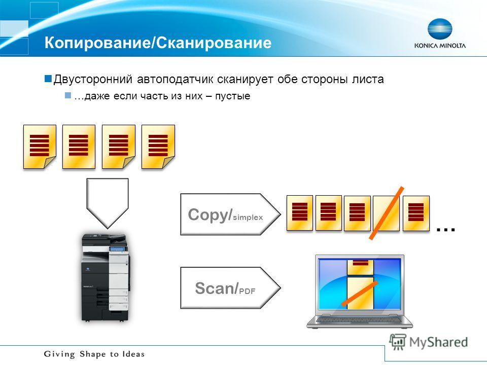 Копирование/Сканирование Двусторонний автоподатчик сканирует обе стороны листа …даже если часть из них – пустые Copy/ simplex … Scan/ PDF