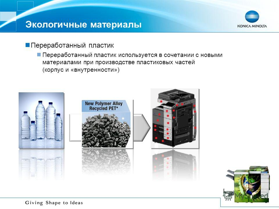 Экологичные материалы Переработанный пластик Переработанный пластик используется в сочетании с новыми материалами при производстве пластиковых частей (корпус и «внутренности»)