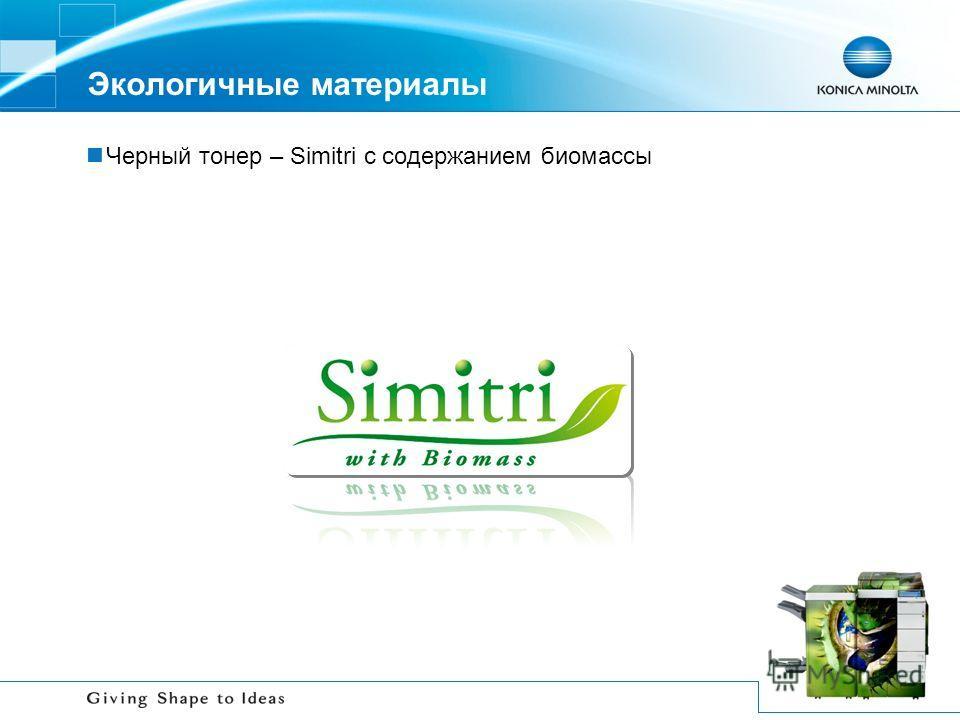 Экологичные материалы Черный тонер – Simitri с содержанием биомассы