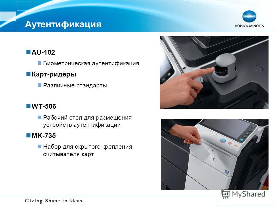 Аутентификация AU-102 Биометрическая аутентификация Карт-ридеры Различные стандарты WT-506 Рабочий стол для размещения устройств аутентификации MK-735 Набор для скрытого крепления считывателя карт