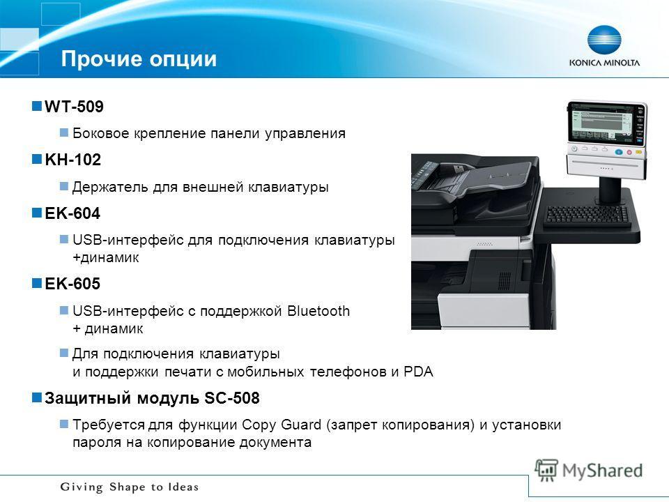 Прочие опции WT-509 Боковое крепление панели управления KH-102 Держатель для внешней клавиатуры EK-604 USB-интерфейс для подключения клавиатуры +динамик EK-605 USB-интерфейс с поддержкой Bluetooth + динамик Для подключения клавиатуры и поддержки печа