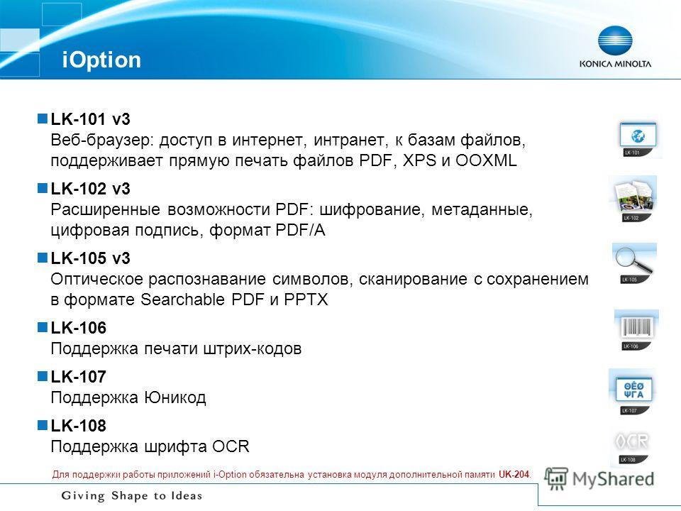 iOption LK-101 v3 Веб-браузер: доступ в интернет, интранет, к базам файлов, поддерживает прямую печать файлов PDF, XPS и OOXML LK-102 v3 Расширенные возможности PDF: шифрование, метаданные, цифровая подпись, формат PDF/A LK-105 v3 Оптическое распозна