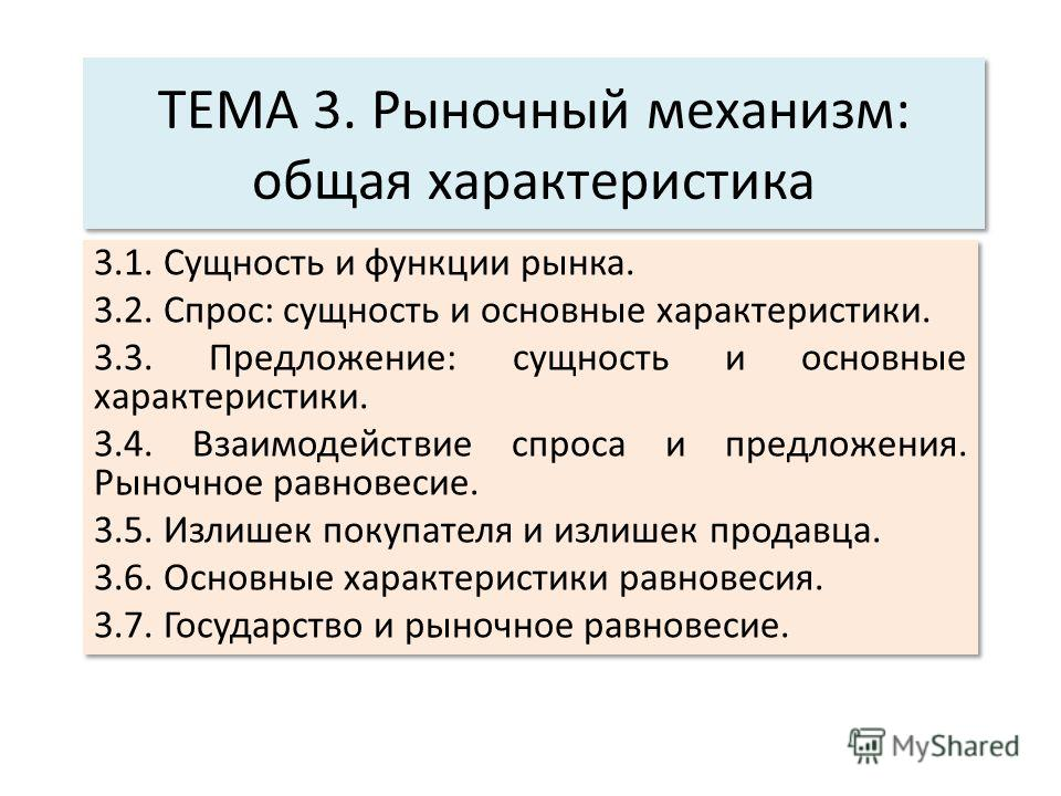 ТЕМА 3. Рыночный механизм: общая характеристика 3.1. Сущность и функции рынка. 3.2. Спрос: сущность и основные характеристики. 3.3. Предложение: сущность и основные характеристики. 3.4. Взаимодействие спроса и предложения. Рыночное равновесие. 3.5. И