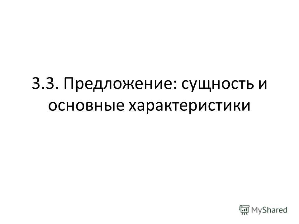 3.3. Предложение: сущность и основные характеристики