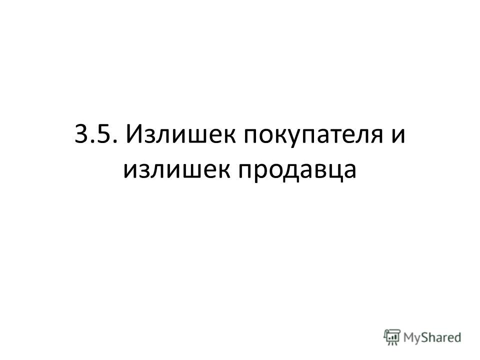 3.5. Излишек покупателя и излишек продавца